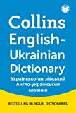 Collins Mini Gem English-Ukrainian Dictionary