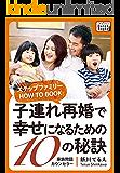 子連れ再婚で幸せになるための10の秘訣 ~ステップファミリー HOW TO BOOK~ (impress QuickBooks)