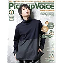 Pick-upVoice March 2018 vol120 (Japanese Edition)
