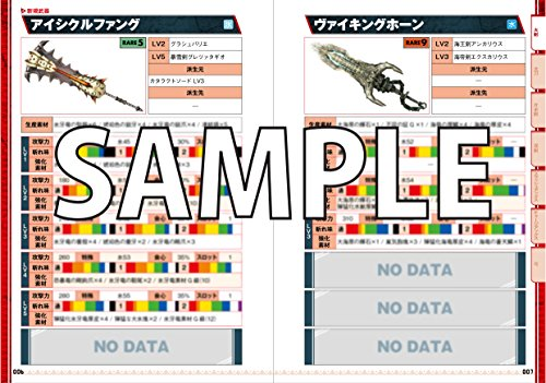 Monster Hunter double cross official data handbook weapons knowledge I: (Capcom cheats Guide series)