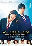 Ao Haru Ride - Blue Spring Ride (Japanese Live Action Movie)