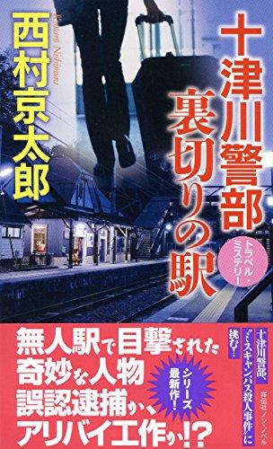 十津川警部 裏切りの駅 (ノン・ノベル)