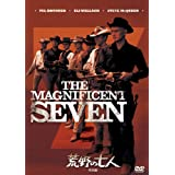 荒野の七人<特別編> [DVD]