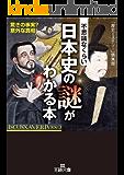 不思議なくらい日本史の謎がわかる本 (王様文庫)