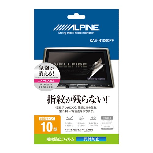 Alpine fingerprint protective film for the 10-inch car navigation display KAE-N1000PF by Alpine