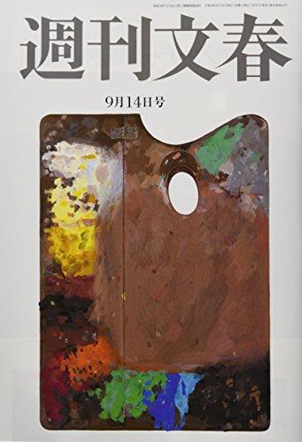 週刊文春 2017年 9/14 号 [雑誌]