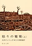 The Grapes of Wrath / Ikari no budo (Japanese Edition) by John Steinbeck (1967-05-01)