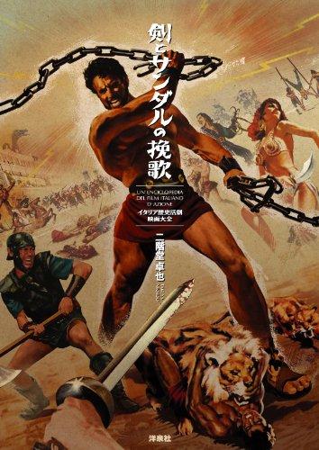 剣とサンダルの挽歌 ~イタリア歴史活劇映画大全 (映画秘宝COLLECTION 40)