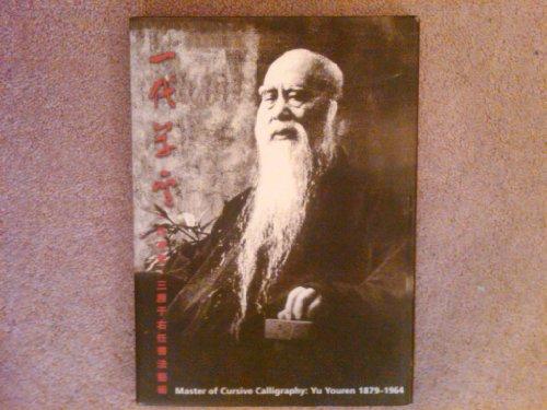 Master of Cursive Calligraphy: Yu Youren 1879-1964
