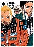 Uchu Kyodai 5 (Japanese Edition)