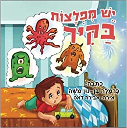 Book Children's Book: Monsters in the wall: (Hebrew Version)
