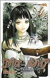 Rosario + Vampire season2 4 (Jump Comics) (2009) ISBN: 4088746791 [Japanese Import]