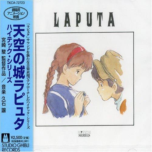 Laputa: Castle in the Sky Hi-Tech Series by Japanimation (Joe Hisaishi) (2004-08-25) Hi Tech Series