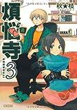 煩悩寺 3 (フラッパーコミックス)