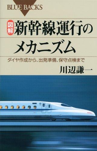 図解・新幹線運行のメカニズム (ブルーバックス)