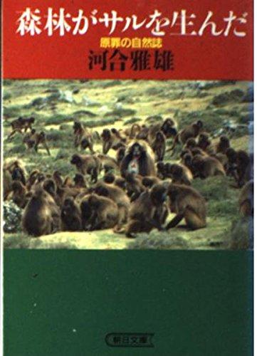 森林がサルを生んだ―原罪の自然誌 (朝日文庫)