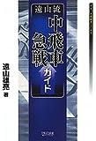 遠山流中飛車急戦ガイド (マイコミ将棋BOOKS)