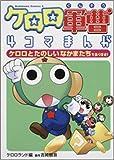 Sgt four-panel comic -! You are friends and fun Keroro (Kadokawa Comics Ace (KCA198-1)) (2008) ISBN: 4047150355 [Japanese Import]