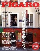 madame FIGARO japon (フィガロ ジャポン) 2009年 4/5号 [雑誌]