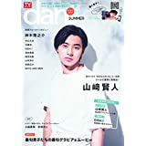 TVガイド dan Vol.11