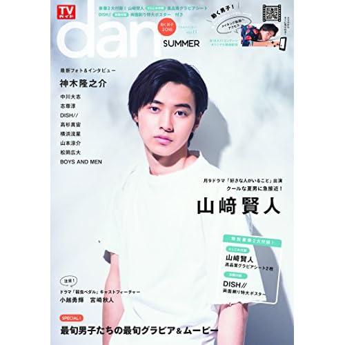 TVガイド dan Vol.11 表紙画像
