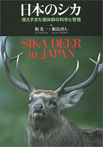 日本のシカ: 増えすぎた個体群の科学と管理