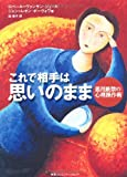 img - for Petit trait  de manipulation   l'usage des honn tes gens / Manipulation of Honest People [Japanese Edition] book / textbook / text book