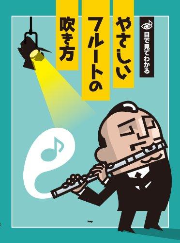Download Me de mite wakaru yasashi furuto no fukikata : Irasuto ga hofu dakara me de mite wakariyasui. ebook
