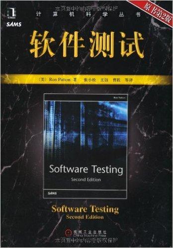 软件测试 (原书第2版) ebook