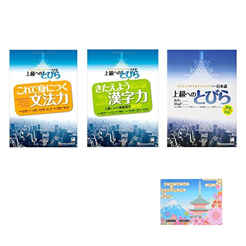 Tobira 3 Book Bundle Set   Gateway To Advanced Japanese   Power Up Your Kanji   Grammar Power Exercises For Mastery   Sticky Notes   Japan Import