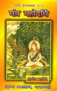 Pdf telugu mantra mahodadhi