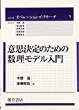 img - for Ishi kettei no tame no su  ri moderu nyu  mon book / textbook / text book