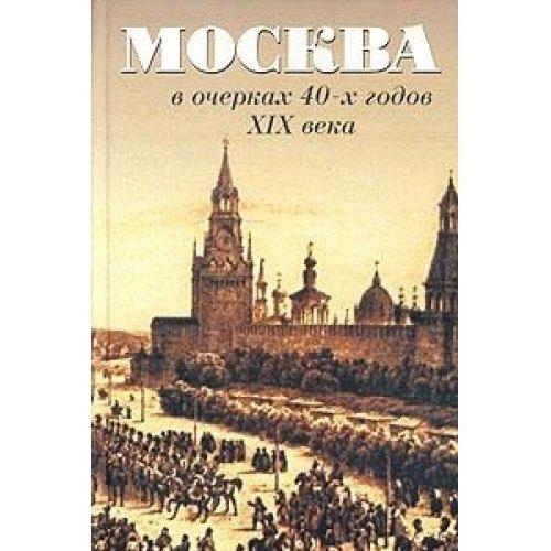 Download Moskva v Ocherkakh 40-kh Godov XIX Veka: ebook