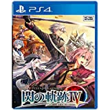 THE LEGEND OF HEROES: SEN NO KISEKI IV (CHINESE SUBS) for PlayStation 4 [PS4]
