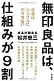 「無印良品は、仕組みが9割」松井 忠三