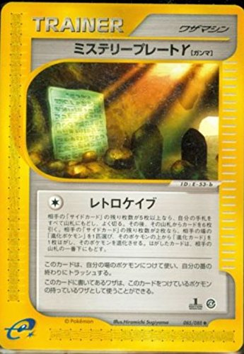 Plate First Edition - Pokemon Card Japanese - Mystery Plate Gamma 085/088 E4 - 1st Edition