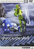 Ghost in the Shell STAND ALONE COMPLEX 1 [DVD]
