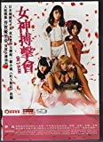Red x Pink - Girl's Blood (Japanese movie w. English Sub - All Region DVD Version)
