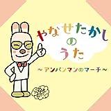 YANASE TAKASHI NO UTA -ANPANMAN NO MARCH-