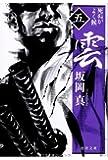 雲: 死ぬがよく候 五 (徳間文庫)