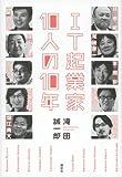 IT起業家10人の10年(滝田 誠一郎)