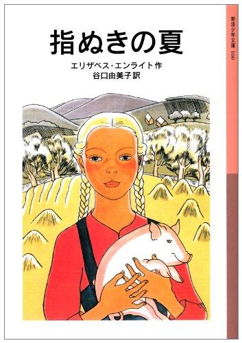 指ぬきの夏 (岩波少年文庫)