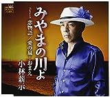 Miyama No Kawa Yo/Koigatari/Ai No Arashi...Omae