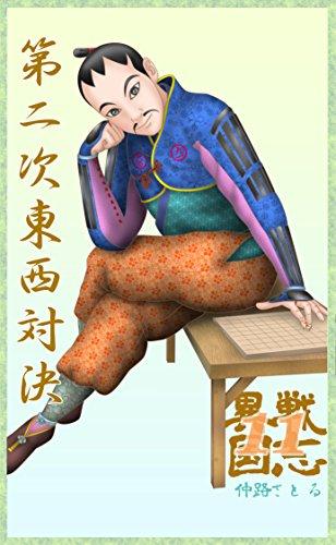 isengokusi11: dainiji touzai taiketu (Japanese Edition)