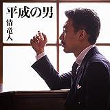 平成の男【通常盤】