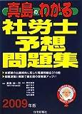 真島のわかる社労士 予想問題集〈2009年版〉 (真島のわかる社労士シリーズ)