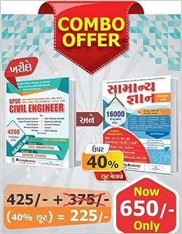 Buy Gpsc Civil Engineer + Samanya Gyan (General Knowledge) Book