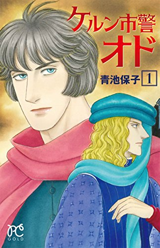 ケルン市警オド 1 (プリンセスコミックス)