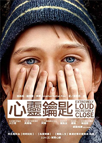 Extremely Loud and Incredibly Close (Chinese Edition)