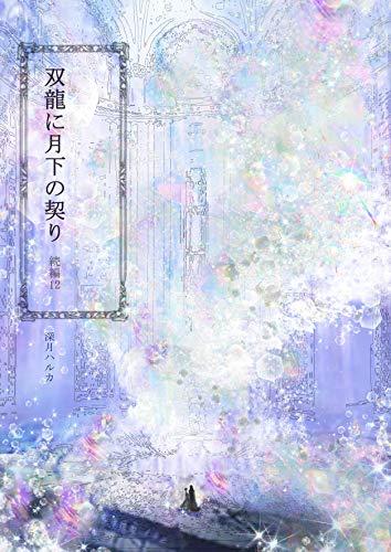 souryu ni gekka no chigiri zokuhen 12 (LYNX) (Japanese Edition)